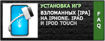 ��� ���������� ���������� ���� (IPA) �� iPhone, iPod Touch � iPad (��� iTunes)
